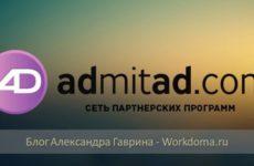 Admitad— Возможность Заработать на Партнерках СРА Сетей