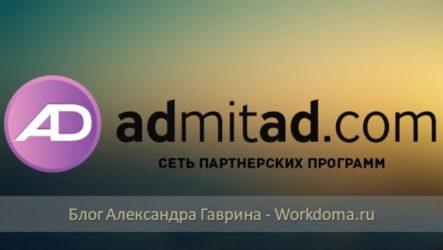 Admitad - Возможность Заработать на Партнерках СРА Сетей