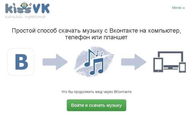 кissvk позволяет онлайн скачивать музыку на компьютер