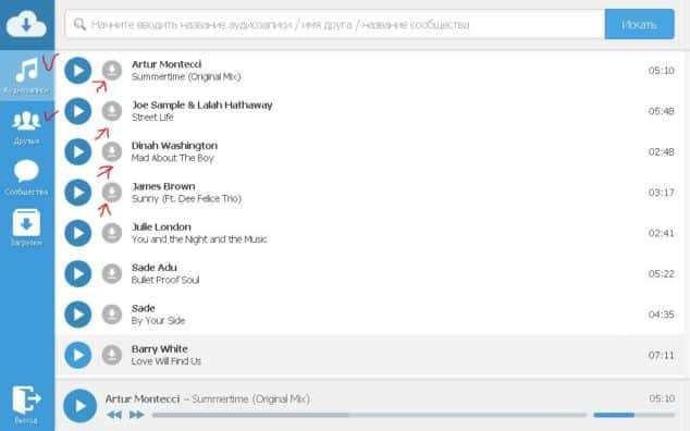 приложение VK Music Downloader скачать