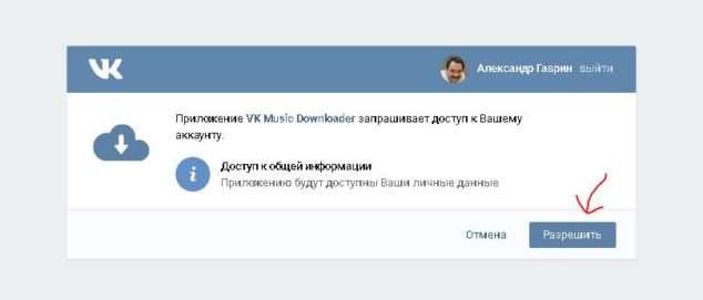приложение VK Music Downloader запрашивает доступ к Вашему аккаунту