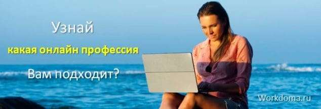 узнай какая онлайн профессия вам подходит