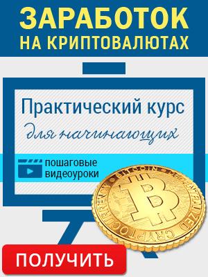 видео-курс заработок на криптовалютах