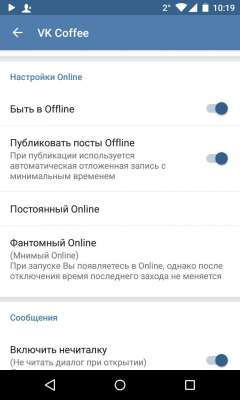 vk-coffee-android-2
