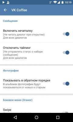 Вk-coffee-android