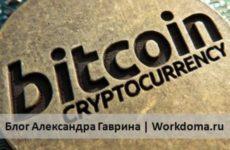 Что такое биткойн, зачем он нужен, и как заработать bitcoin?