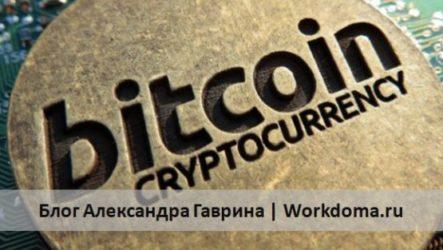 Что такое биткоин, зачем он нужен, и как заработать bitcoin?