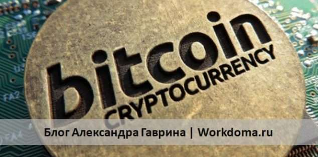 Что такое биткоин и как на нем зарабатывать