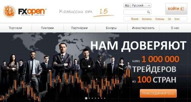 FXOpen - форекс брокер покупка биткоин