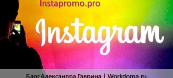 Instapromo самая мощная онлайн система для продвижения Инстаграм аккаунтов!