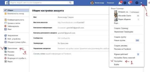 Как привязать Инстаграм к Фейсбуку2