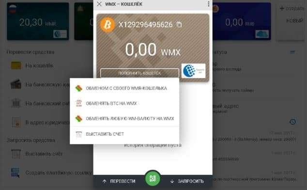 Покупка биткоина с помощью webmoney
