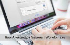 Заработок на вводе капчи от 500 рублей в день - список сайтов