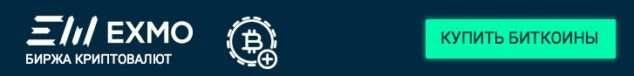 биржа криптовалют exmo.me