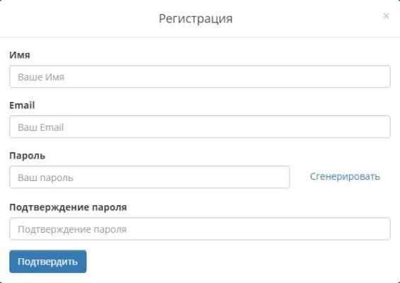 форма регистрации в сервисе