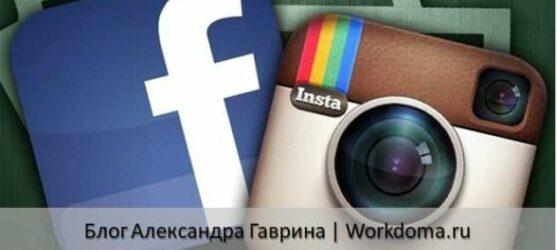 Как привязать Инстаграм к Фейсбуку