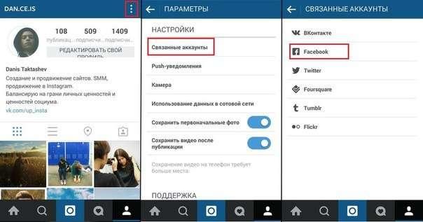 как сделать связку Инстаграма к Фейсбуку