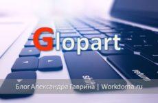 Как заработать на Glopart – подробная инструкция