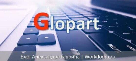 Как заработать на Glopart — подробная инструкция