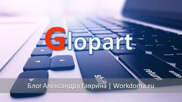 как заработать в сервисе Glopart