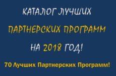 Каталог из 70 Лучших Партнерских Программ на 2018 год!