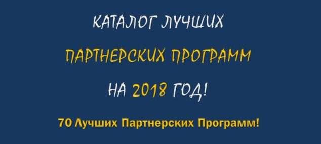 каталог лучших партнерских программ на 2018 год