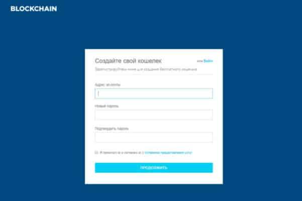 регистрация биткоин кошелька в Blockchain.info