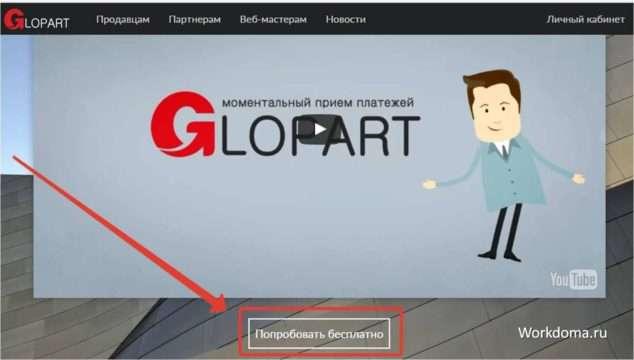 регистрация в Glopart