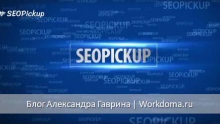 SEOPickup – Заработок без Вложений с Выводом Денег!