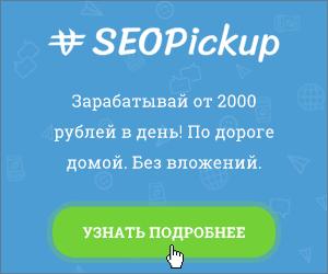 seopickup banners