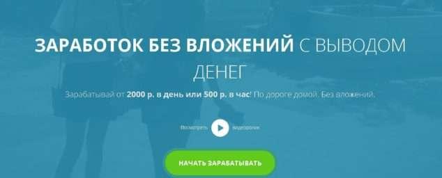seopickup - зарабатывай в интернете без вложений