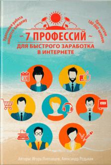 7 профессий для удаленного заработка
