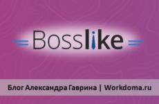 Босслайк — Лучшая партнерская программа для социальной сети!