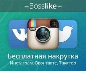 Bosslike раскрути свои социальные сети