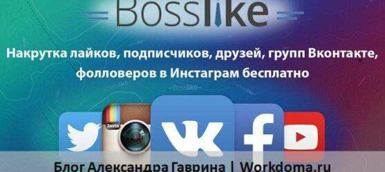 Bosslike — бесплатная накрутка лайков, подписчиков Вконтакте, Инстаграм!