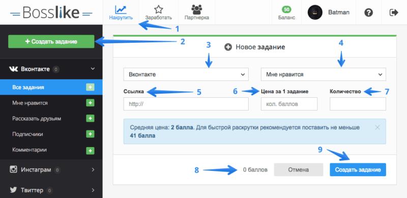 Как накрутить лайки и подписчиков в Босслайк