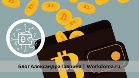 Как создать биткоин кошелек Blockchain на русском языке