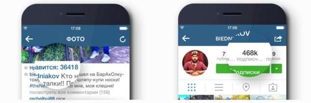 Накрутка подписчиков и лайков в инстаграм онлайн