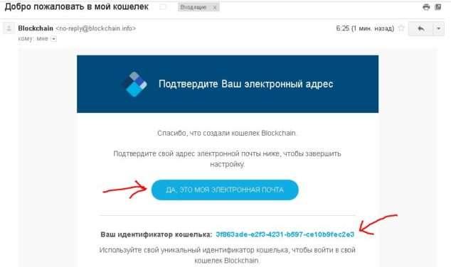Подтвердите свой адрес электронной почты
