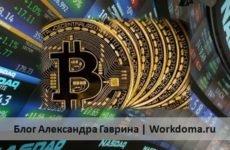 Преимущества покупки и продажи биткоин на бирже криптовалют
