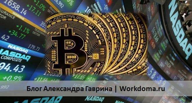 покупка и продажа биткоин на бирже криптовалют