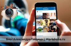 Как накрутить подписчиков в Инстаграм бесплатно за 5 минут!