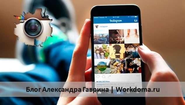 накрутить подписчиков в Инстаграме бесплатно