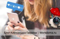 Накрутка лайков в Инстаграм— бесплатно и быстро!