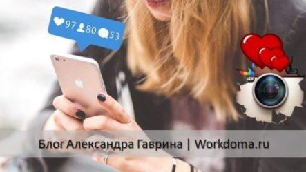 Накрутка лайков в Инстаграм - бесплатно и быстро!