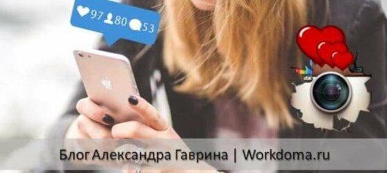 Накрутка лайков в Инстаграм — бесплатно и быстро!