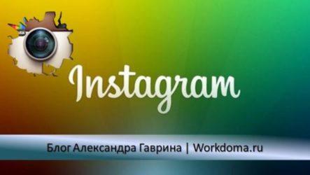 Накрутка в Инстаграм (Instagram) - подписчиков, лайков, просмотров с гарантией