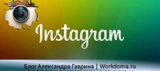 Накрутка в Инстаграм (Instagram) — подписчиков, лайков, просмотров с гарантией