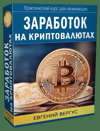 Новый видео курс - Как заработать на криптовалютах