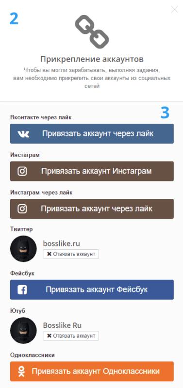 прикрепление аккаунтов социальных сетей в системе босслайк